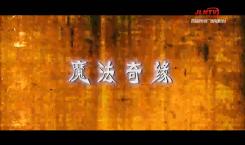 【吉人吉相】玉麒麟——魔法奇缘