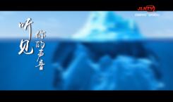 【吉人吉相】黄晓梅——听见你的声音