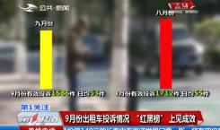 """长春市9月出租车投诉情况 """"红黑榜""""上见成效"""
