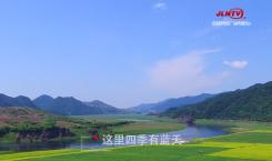"""""""美好吉林 精彩瞬間""""系列微視頻丨最美吉林藍"""