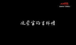 【吉人吉相】李英男——运营官的吉林情