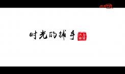 【吉人吉相】蘇博——時光的捕手