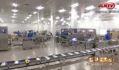 吉林省县域巡礼微视频系列|崛起的医药名城敦化