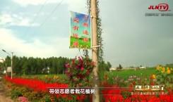 吉林省县域巡礼微视频系列|扶余 志愿服务扮美家乡
