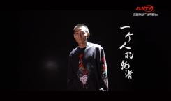 【吉人吉相】韩艺——一个人的轮滑