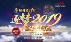 逐梦2019·吉林卫视跨年直播大幕将启