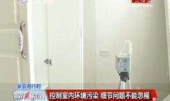 第1报道|控制室内环境污染 细节问题不能忽视