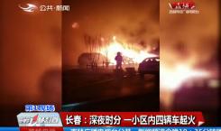第1报道 长春:深夜时分 一小区内四辆车起火