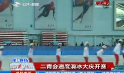 第1报道|二青会速度滑冰大庆开赛