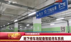 守望都市|长春龙嘉国际机场地下停车场配备智能寻车系统