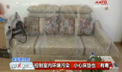 """第1報道 控制室內環境污染 小心床墊也""""有毒"""""""