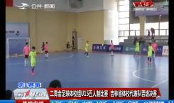 第1报道|二青会足球体校组U15五人制比赛 万博手机注册省体校代表队晋级决赛