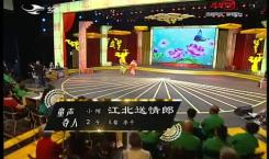 亚搏 娱乐app总动员|童声夺人:王馨 李千演绎小帽《江北送情郎》