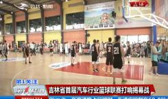 第1报道丨万博手机注册省首届汽车行业篮球联赛打响揭幕战
