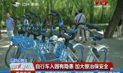 第1报道|自行车入园有隐患 加大整治保安全