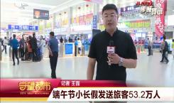 """守望都市 """"端午""""小长假长春站发送旅客53.2万人"""
