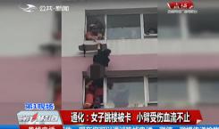 第1报道|通化市一女子跳楼被卡 小臂受伤血流不止
