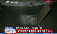 第1报道|记者探访严重积水区 车被泡房进水