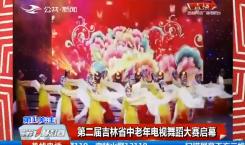 第1报道|第二届万博手机注册省中老年电视舞蹈大赛启幕