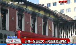 第1報道|長春一飯店起火 起火原因正在調查中