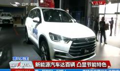 第1报道|【聚焦长春汽博会】新能源汽车达百辆 凸显节能特色