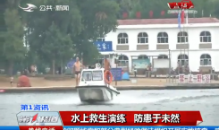 第1报道|水上救生演练 防患于未然