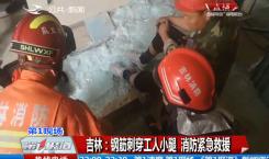 第1報道|吉林:鋼筋穿刺工人小腿 消防緊急救援