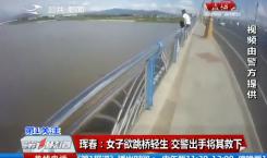 第1报道|女子欲跳桥轻生 交警出手将其救下