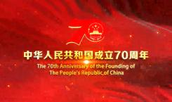 吉林广播电视台全媒体聚力 庆祝中华人民共和国成立70周年!