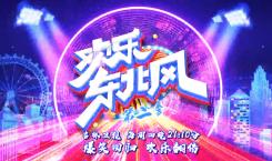 《歡樂東北風》第二季爆笑回歸 歡樂翻倍!
