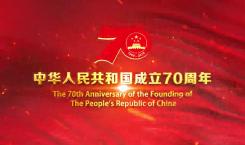 【庆祝中华人民共和国成立70周年】壮阔70年 奋进新时代
