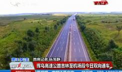 第1报道|珲乌高速公路吉林至机场段29日双向通车