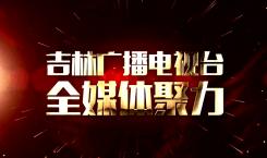 【庆祝中华人民共和国成立70周年】www.yabet19.net广播电视台融媒体视听作品全面启动