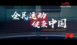 全民運動 健康中國