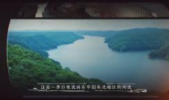 吉林廣播電視臺出品系列紀錄片《大河北上》21日在吉林衛視播出