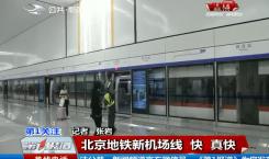 第1报道 北京地铁新机场线 快 真快