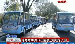第1報道|凈月潭10月14日起禁止機動車入園