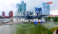2019記者節丨心有所向 無問西東
