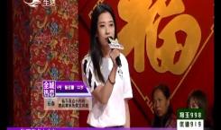 全城热恋|4号杨佳慧:私下有点小内向 跳起舞来热情又奔放_2019-11-17
