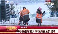 守望都市|2019年冬天最强降雪天 环卫清雪全员出动