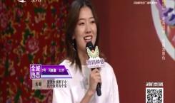 全城热恋|3号冯新雅:爱哭女孩胆子小 找个直男当个宝_2019-12-08