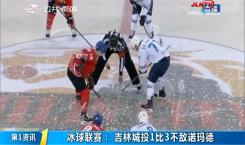 第1报道|冰球联赛:吉林城投1比3不敌诺玛德