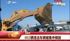 守望都市|吉林市:862辆违法车辆被集中销毁