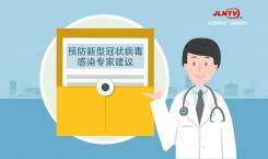 【預防新型冠狀病毒感染】專家建議