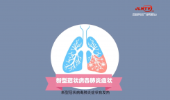 【預防新型冠狀病毒感染】新型冠狀病毒肺炎有哪些癥狀?