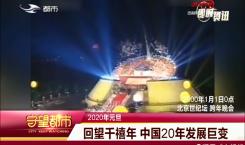 守望都市|2020年元旦:回望千禧年 中国20年发展巨变