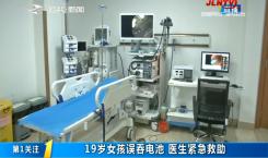第1報道|19歲女孩誤吞電池 醫生緊急救助