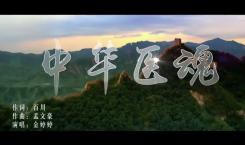 MV丨中華醫魂