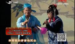 二人转总动员|姜有利 王冬演绎正戏《刘翠萍哭井》
