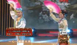 二人转总动员|勇摘桂冠:彭丽 李广俊演绎正戏《杜十娘》